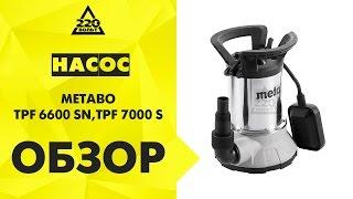 Обзор Насос METABO TPF 6600 SN, METABO TPF 7000 S