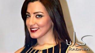 بالفيديو.. دينا عادل تطرح 'كدابة'