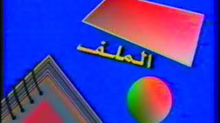 иракские новости 1992