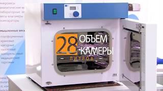 Лабораторный сушильный шкаф серии СП видео обзор
