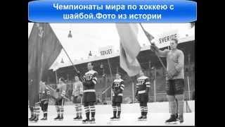 Хоккей с шайбой чемпионаты мира 1920 2014.Таблица результатов