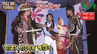 তার ছেড়া ভাদাইমা যাত্রা গানের শুটিং  II Tar Chera Vadaima Jatra Gaaner Shooting