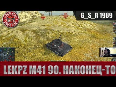 WoT Blitz - leKpz M41 90-дорого но годно - World of Tanks Blitz (WoTB) thumbnail