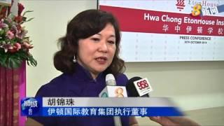 新国际学校提倡双语双文化教育