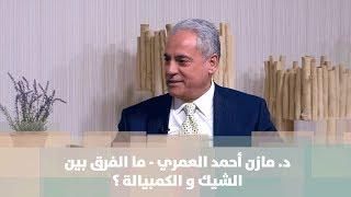 د. مازن أحمد العمري - ما الفرق بين الشيك و الكمبيالة؟