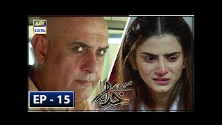 Mere Khudaya Episode 15 - 29th September 2018 - ARY Digital Drama