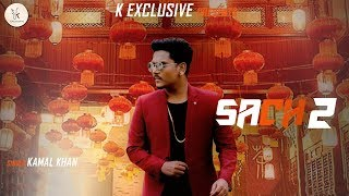 Kamal Khan Sach 2 | Jatinder Jeetu | Latest Punjabi Songs 2018 | K Exclusive