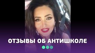 Отзыв об АнтиШколе |Аня Добрыднева солистка группы Пара Нормальных |
