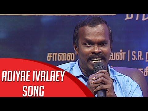 Adiye Ivale (Arakki) by Antony Doss | Kalaignar TV