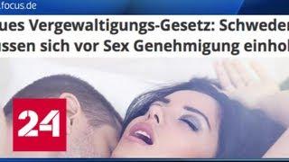 В Швеции одобрен законопроект, по которому на секс надо получить разрешение партнера - Россия 24