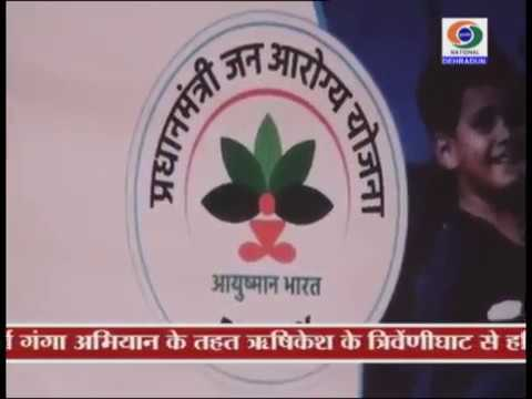 GROUND REPORT, UTTARAKHAND, DEHRADUN AYUSMAN BHARAT YOJANA,28 NOVEMBER 2018
