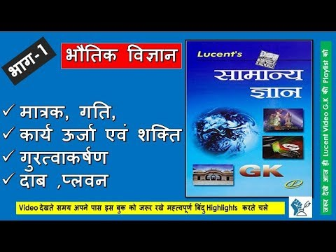 भौतिक विज्ञान  || Lucent Gk Video Part-1 ( हिंदी में) Learn Lucent Physics, Chemistry GK books