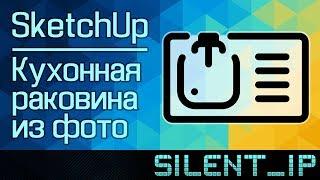 SketchUp: Кухонная мойка из фото