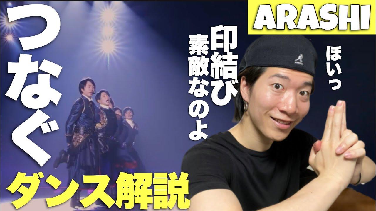 最高のエンタメ!ARASHIのつなぐを徹底解説!