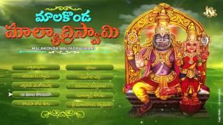 Malakonda Malyadri Narasimha Swamy Telugu Devotional Songs-Bhakthi-Jukebox