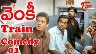 Venky Movie Comedy Scenes | Hilarious Train Episode | Ravi Teja, Brahmanandam