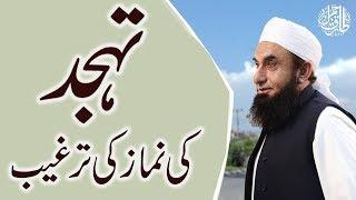 || Tahjjud Q Zaroori He by Maulana Tariq jameel || New Bayan Short Clip 2018