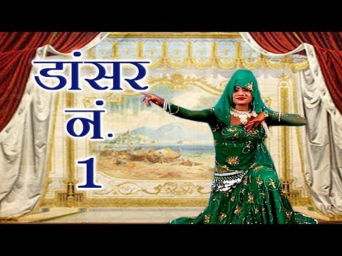 डांसर न. 1 !! Bhojpuri Nautanki Song - Dehati Coemdy Scene