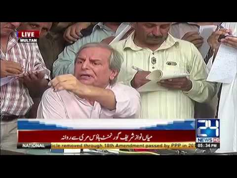 Javed Hashmi Press Conference - 2 August 2017 - 24 News HD