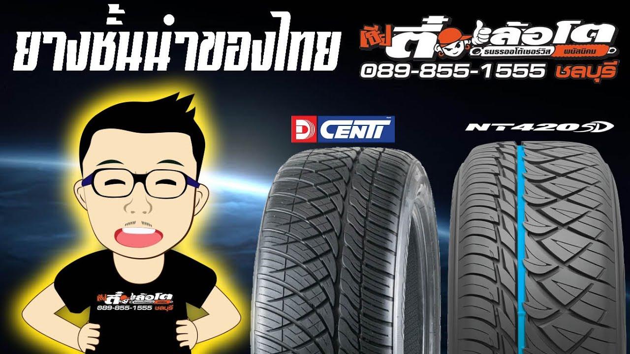 มาดูยางซิ่งชั้นนำของไทย NITTOและD-CENTI