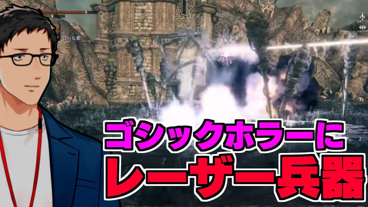 【Bloodborne #6】~毒の沼に岩投げ野郎を添えて~【にじさんじ/社築】