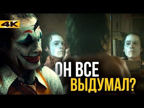 Джокер - объяснение концовки. Артур нас обманул?