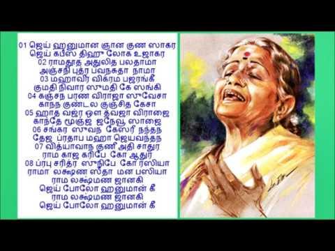 Image result for ஹனுமான் சாலிசா