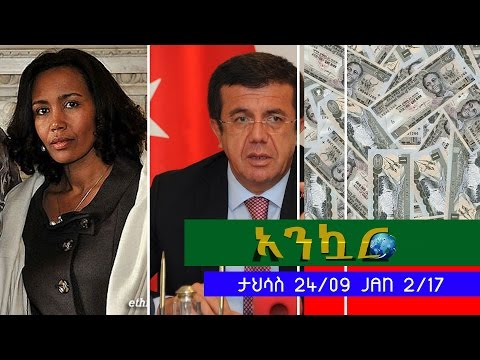 Ethiopia - Ankuar : - Ethiopian Daily News Digest | January 2, 2017