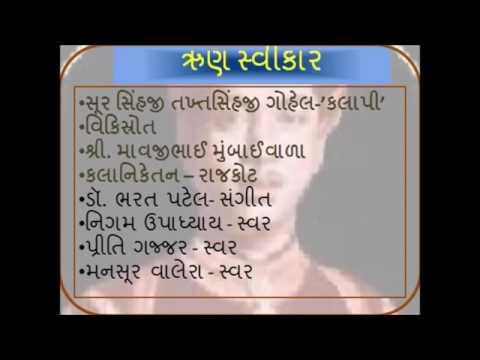 Std 7 gujarati poems tagged videos on VideoHolder