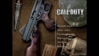прохождение call of duty  уровень 1 - 2