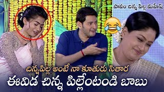 Mahesh Babu Making Hilarious Fun With Rashmika   Sarileru Neekevvaru Team Hilarious Interview