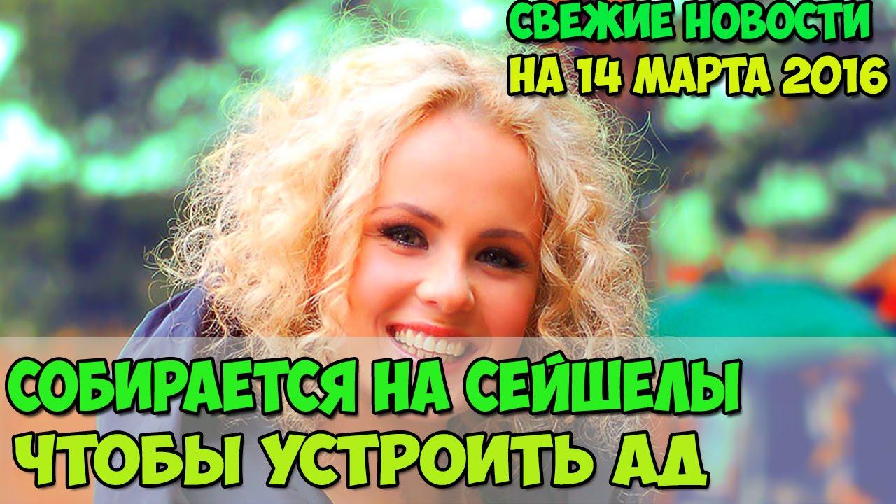 Дом-2 Свежие Новости.Эфир 19 Марта(19.03.2016) - YouTube