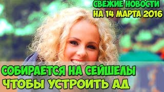 Дом-2 Свежие Новости.Эфир 19 Марта(19.03.2016)