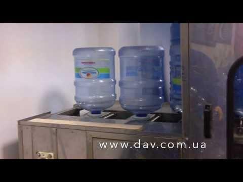 видео: Оборудование для наружной мойки и налива бутылей 19л.