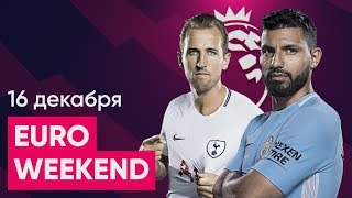 Манчестер Сити - Тоттенхэм Реал Мадрид - Гремио | Прогноз и обзор матча 16.12.2017