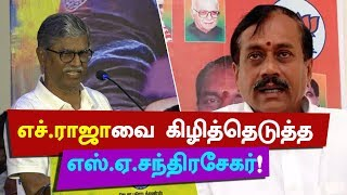 SAC  BLASTS Speech against H.RAJA | Mersal | Vijay | BJP | MGR