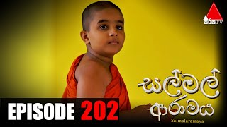 සල් මල් ආරාමය | Sal Mal Aramaya | Episode 202 | Sirasa TV Thumbnail