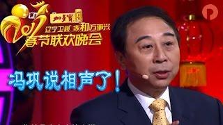 辽宁卫视2017春节晚会: 相声《乡音总关情》 冯巩 王振华