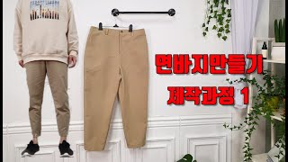 면바지 만들기 전체과정1 how to make pant…