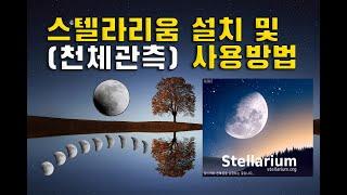 (별관측프로그램) 스텔라리움(Stellarium) 설치…