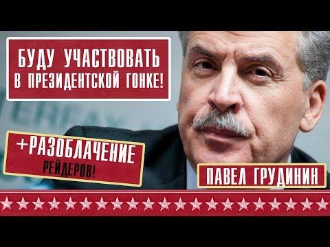 Грудинин идет в президенты! Разоблачение рейдеров!  Встреча с блогерами 14 ноября - самое важное!