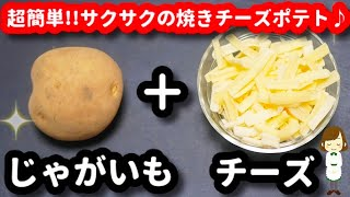 焼きチーズポテト|てぬキッチン/Tenu Kitchenさんのレシピ書き起こし