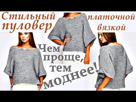 Женский джемпер платочной вязкой спицами