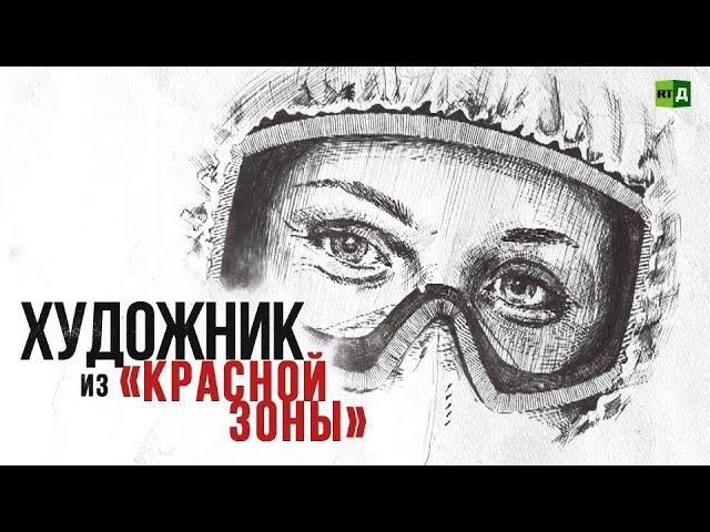 Художник из «красной зоны»