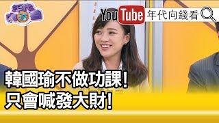 精華片段》黃捷:可能一心想要選總統...【年代向錢看】