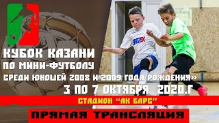 Турнир по мини футболу КУБОК КАЗАНИ среди юношей 2009 2008 года рождения 1 Ак Барс