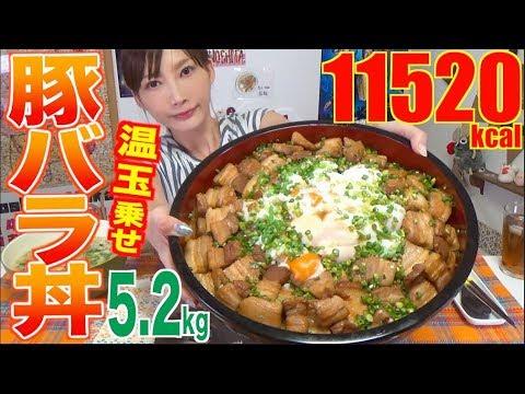 【大食い】ガッツリ温玉乗せ豚バラブロック丼[5.2キロ]11520kcal【木下ゆうか】