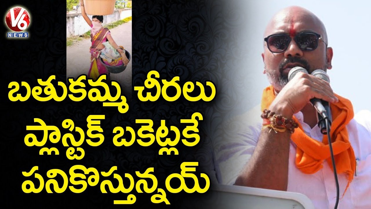 Download BJP MP Dharmapuri Arvind Satires On Bathukamma Sarees   Huzurabad By Poll   V6 News
