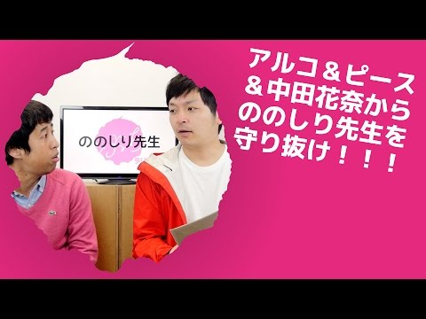 アルコ&ピース&中田花奈からののしり先生を守り抜け!ウエストランドのぶちラジ!2016.3.31