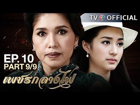 เพชรกลางไฟ PetchKlangFai EP.10 ตอนที่ 9/9 | 23-02-60 | TV3 Official